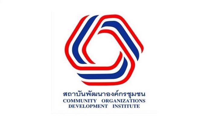 สถาบันพัฒนาองค์กรชุมชน
