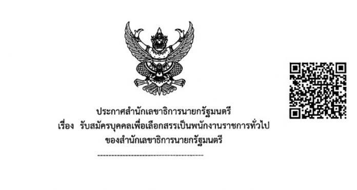 สำนักเลขาธิการนายกรัฐมนตรี