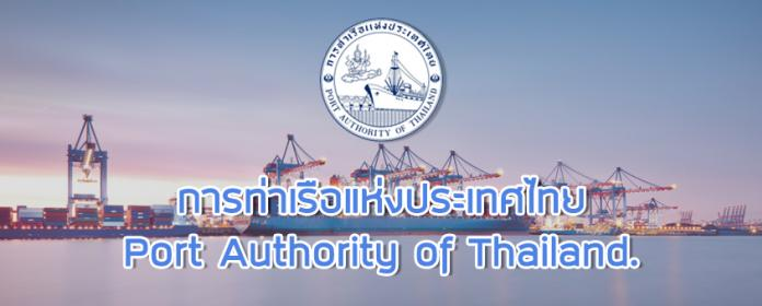 การท่าเรือแห่งประเทศไทย