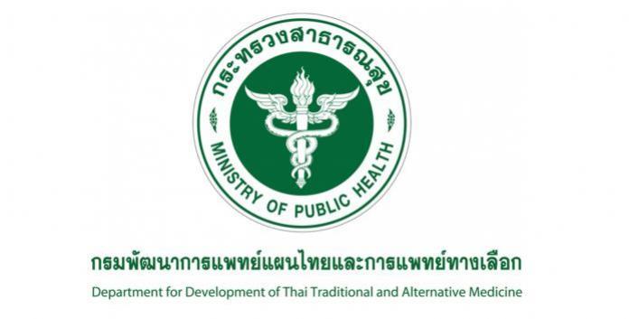 นักวิชาการสาธารณสุข,กรมการแพทย์แผนไทยและการแพทย์ทางเลือก