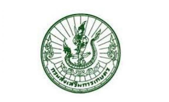 สำนักงานส่งเสริมและพัฒนาการเกษตรที่ 2 จังหวัดราชบุรี,ราชบุรี,กรมส่งเสริมการเกษตร