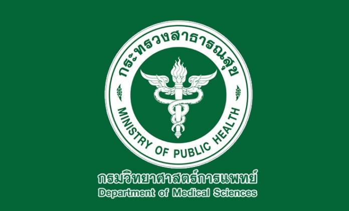 กรมวิทยาศาสตร์การแพทย์,กระทรวงสาธารณสุข,นักเทคนิคการแพทย์,