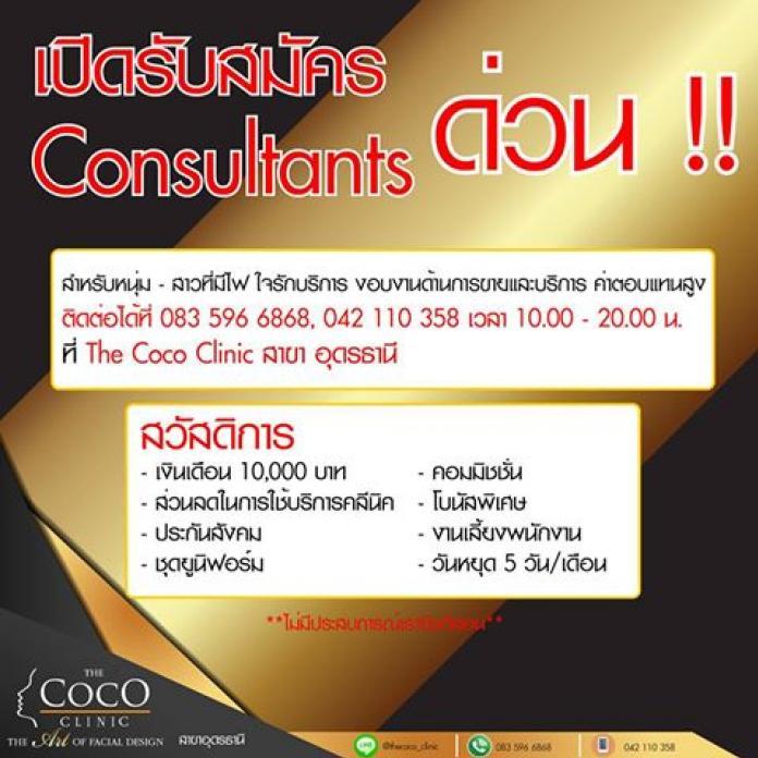 The Coco Clinic,อุดรธานี