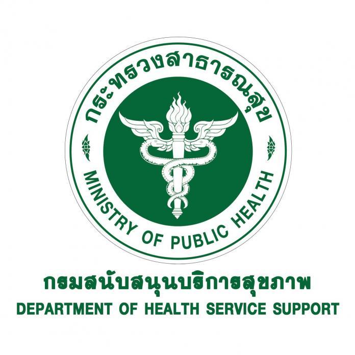 กรมสนับสนุนบริการสุขภาพ,นักวิชาการสาธารณสุข