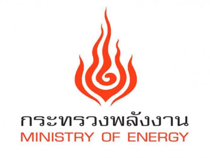 สำนักงานปลัดกระทรวงพลังงาน