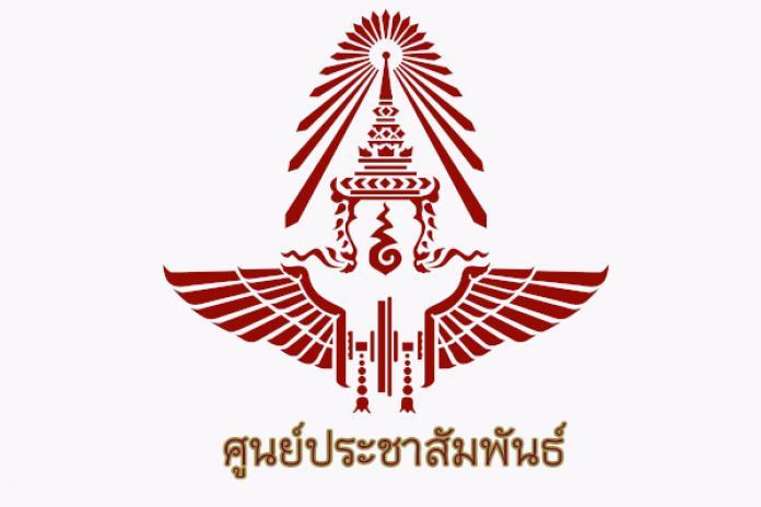 การรถไฟแห่งประเทศไทย