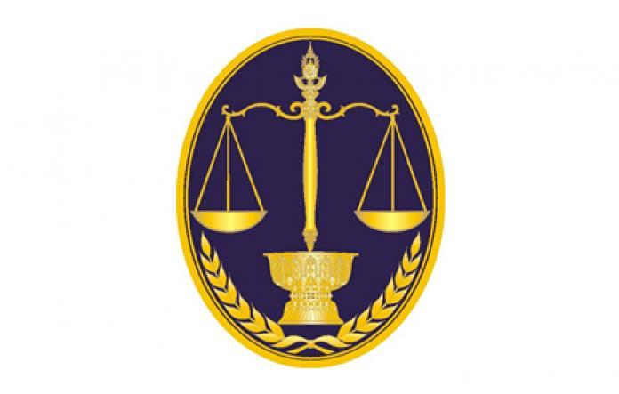 สำนักงานศาลปกครองอุบลราชธานี,อุบลราชธานี,ศาลปกครอง,สำนักงานศาลปกครอง