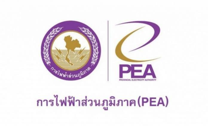 นครศรีธรรมราช,PEA,การไฟฟ้าส่วนภูมิภาค