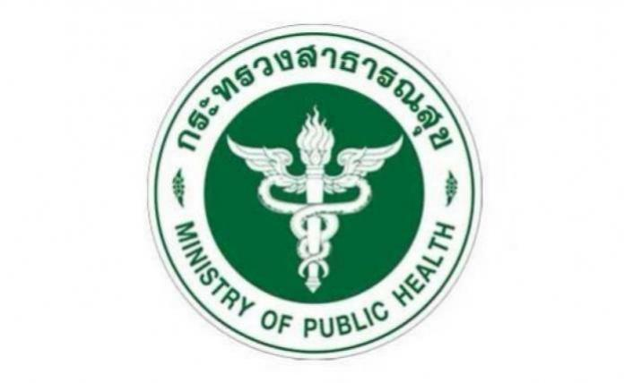 สำนักงานสาธารณสุขจังหวัดจันทบุรี,จันทบุรี,สำนักงานปลัดกระทรวงสาธารณสุข