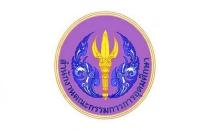 สำนักงานคณะกรรมการการอุดมศึกษา,กรุงเทพมหานคร