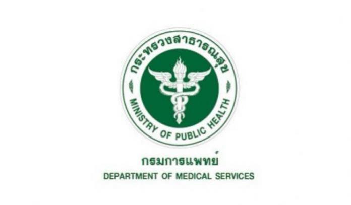 นักวิชาการสาธารณสุข,นนทบุรี,กรมการแพทย์