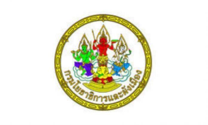 กรมโยธาธิการและผังเมือง,กรุงเทพมหานคร