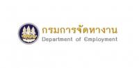 กรมการจัดหางาน รับสมัครบุคคลเพื่อเลือกสรรเป็นพนักงานราชการทั่วไป เปิดรับสมัคร 16 - 22 ตุลาคม 2561