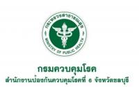 สำนักงานป้องกันควบคุมโรคที่ 6 จังหวัดชลบุรี รับสมัครบุคคลเพื่อเลือกสรรเป็นพนักงานราชการทั่วไป เปิดรับสมัคร 12 - 16 พฤศจิกายน พ.ศ. 2561
