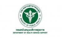 กรมสนับสนุนบริการสุขภาพ รับสมัครสอบแข่งขันเพื่อบรรจุและแต่งตั้งบุคคลเข้ารับราชการ เปิดรับสมัคร 20 พฤศจิกายน - 12 ธันวาคม 2561