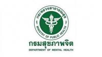 กรมสุขภาพจิต รับสมัครพนักงานกระทรวงสาธารณสุข 14 อัตรา วุฒิ ม.3 - ป.ตรี เปิดรับสมัคร 21 มกราคม - 28 กุมภาพันธ์ 2562