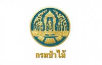 กรมป่าไม้ รับสมัครบุคคลเพื่อเลือกสรรเป็นพนักงานราชการทั่วไป เปิดรับสมัคร 11 - 15 กุมภาพันธ์ พ.ศ. 2562