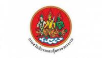 กรมสวัสดิการและคุ้มครองแรงงาน รับสมัครบุคคลเพื่อเลือกสรรเป็นพนักงานราชการทั่วไป เปิดรับสมัคร 25 กุมภาพันธ์ - 5 มีนาคม 2562