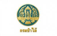 กรมป่าไม้ รับสมัครบุคคลเพื่อเลือกสรรเป็นพนักงานราชการทั่วไป 14 อัตรา เปิดรับสมัคร 15 - 22 มีนาคม พ.ศ. 2562