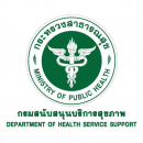 กรมสนับสนุนบริการสุขภาพ รับสมัครบุคคลเพื่อเลือกสรรเป็นพนักงานราชการทั่วไป เปิดรับสมัครทางเว็บไซต์ 22 - 26 เมษายน 2562