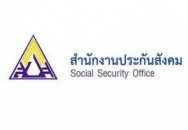 สำนักงานประกันสังคม รับสมัครบุคคลเพื่อเลือกสรรเป็นพนักงานราชการทั่วไป เปิดรับสมัคร 9 - 13 กันยายน พ.ศ. 2562