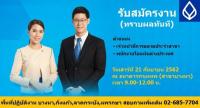 Bangkok Bank Careers