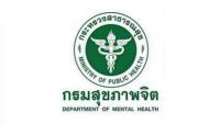 กรมสุขภาพจิต รับสมัครบุคคลเพื่อเลือกสรรเป็นพนักงานราชการทั่วไป เปิดรับสมัคร 25 ตุลาคม - 15 พฤศจิกายน พ.ศ. 2562