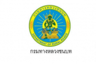 กรมทางหลวงชนบท รับสมัครบุคคลเพื่อเลือกสรรเป็นพนักงานราชการทั่วไป ตำแหน่งเจ้าหน้าที่บริหารงานทั่วไป วุฒิ ป.ตรีทุกสาขา เปิดรับสมัคร 25 - 29 พฤศจิกายน พ.ศ. 2562