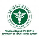 กรมสนับสนุนบริการสุขภาพ รับสมัครคัดเลือกเพื่อบรรจุและแต่งตั้งบุคคลเข้ารับราชการ เปิดรับสมัคร 25 - 29 พฤศจิกายน พ.ศ. 2562