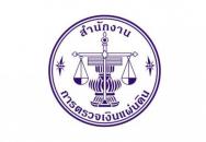 สำนักงานการตรวจเงินแผ่นดินภูมิภาคที่ 4 รับสมัคร พนักงานสมทบตรวจเงินแผ่นดิน เปิดรับสมัคร 28 ฤศจิกายน - 13 ธันวาคม 2562
