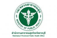 นักวิชาการสาธารณสุข,ราชบุรี