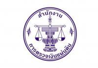 สำนักงานการตรวจเงินแผ่นดินภูมิภาคที่ 3 รับสมัครตำแหน่งพนักงานขับรถยนต์ เปิดรับสมัคร 2 - 22 มกราคม 2562