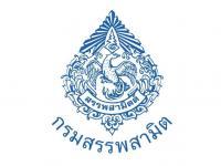 กรมสรรพสามิต รับสมัครบุคคลเพื่อเลือกสรรเป็นพนักงานราชการทั่วไป วุฒิ - ปวช. - ปวท. - ปวส. - อนุปริญญา เปิดรับสมัคร 6 - 10 มกราคม พ.ศ. 2563