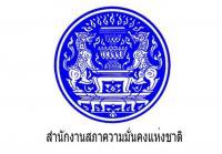 สำนักงานสภาความมั่นคงแห่งชาติ รับสมัครงานพนักงานจ้างเหมาบริการ (เจ้าหน้าที่โครงการ)  รับสมัครวันที่ 2 มกราคม – 1 กุมภาพันธ์ 2563