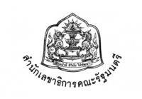 สำนักเลขาธิการคณะรัฐมนตรี ทำเนียบรัฐบาล รับสมัครสอบแข่งขันเพื่อบรรจุแต่งตั้งบุคคลเข้ารับราชการ 14 อัตรา เปิดรับสมัคร 20 มกราคม  ถึง 7 กุมภาพันธ์ 2563