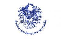 สำนักงานปลัดกระทรวงการคลัง รับสมัครบุคคลเพื่อสรรหาและเลือกสรรคนพิการเป็นพนักงานราชการทั่วไป (สมัครทางไปรษณีย์) เปิดรับสมัคร 28 มกราคม - 3 กุมภาพันธ์  2563