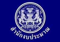 สำนักงบประมาณ รับสมัครสอบแข่งขันเพื่อบรรจุและแต่งตั้งบุคคลเข้ารับราชการ เปิดรับสมัคร  3 - 24 กุมภาพันธ์ 2563