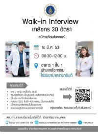 Walk - in Interview,โรงพยาบาลรามาธิบดี