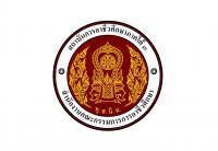 สถาบันการอาชีวศึกษาภาคใต้ 3 รับสมัครบุคคลเพื่อเลือกสรรเป็นพนักงานราชการทั่วไป เปิดรับสมัคร 10 - 18 สิงหาคม พ.ศ. 2563