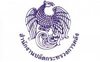 สำนักงานปลัดกระทรวงการคลัง รับสมัครสอบแข่งขันเพื่อบรรจุและแต่งตั้งบุคคลเข้ารับราชการ เปิดรับสมัคร 10 สิงหาคม ถึง 2 กันยายน  2563