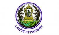 สํานักวิจัยและพัฒนาการเกษตรเขตที่ 8 กรมวิชาการเกษตร รับสมัครบุคคลเพื่อเลือกสรรเป็นพนักงานราชการทั่วไป เปิดรับสมัคร 31 สิงหาคม - 8 กันยายน 2563