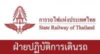 การรถไฟแห่งประเทศไทย รับสมัครบุคคลภายนอกเพื่อเข้าทำงานเป็นลูกจ้างเฉพาะงาน เพื่อทำหน้าที่พนักงานธุรการ เปิดรับสมัคร 16 - 24 กันยายน 2563