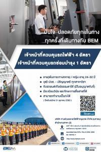 สมัครและสัมภาษณ์ทันที บริษัท ทางด่วนและรถไฟฟ้ากรุงเทพ จำกัด (มหาชน) รับสมัครงาน ตั้งแต่วันนี้ – 31 ตุลาคม 2563