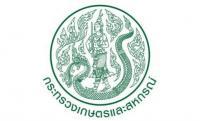 สำนักงานปลัดกระทรวงเกษตรและสหกรณ์ รับสมัครบุคคลเพื่อเลือกสรรเป็นพนักงานราชการทั่วไป เปิดรับสมัครวันที่ 19 - 26 ตุลาคม พ.ศ. 2563