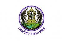 กรมวิชาการเกษตร รับสมัครบุคคลเพื่อเลือกสรรเป็นพนักงานราชการทั่วไป วุฒิ ปวส. 2 ตำแหน่ง เปิดรับสมัคร 27 ตุลาคม - 2 พฤศจิกายน พ.ศ. 2563