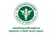 กรมสนับสนุนบริการสุขภาพ รับสมัครบุคคลเพื่อเลือกสรรเป็นพนักงานราชการทั่วไป 32 อัตรา เปิดรับสมัคร 23 พฤศจิกายน - 4 ธันวาคม พ.ศ. 2563