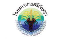 โรงพยาบาลศรีธัญญา รับสมัครบุคคลเพื่อเลือกสรรเป็นพนักงานราชการทั่วไป เปิดรับสมัคร 1 - 7 ธันวาคม 2563