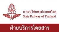 การรถไฟแห่งประเทศไทย ประกาศรับสมัครบุคคลเข้าทำงานเป็นลูกจ้างเฉพาะงานของการรถไฟฯ จำนวน 60 อัตรา เปิดรับสมัคร 21 - 30 ธันวาคม 2563