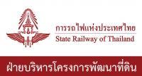 การรถไฟแห่งประเทศไทย รับสมัครบุคคลเข้าทำงานเป็นลูกจ้างเฉพาะงาน เพื่อปฏิบัติงานด้านธุรการ เปิดรับสมัคร 11 - 18 มกราคม 2564