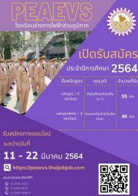 โรงเรียนช่างการไฟฟ้าส่วนภูมิภาค ประกาศรับสมัคร นักเรียนช่าง ประจำปีการศึกษา 2564